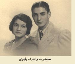 محمد رضا پهلوی و اشرف